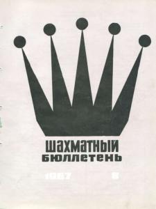 Шахматный бюллетень 1967 №08