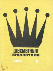 Шахматный бюллетень 1967 №09