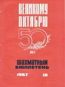 Шахматный бюллетень 1967 №10
