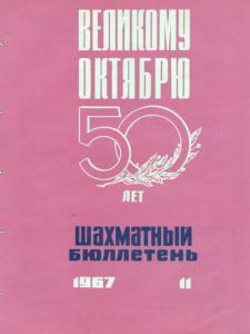 Шахматный бюллетень 1967 №11