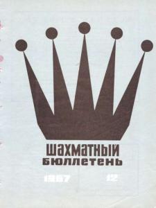 Шахматный бюллетень 1967 №12