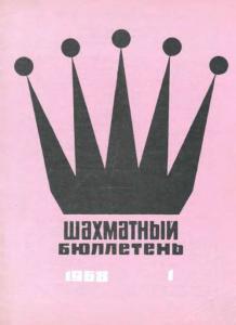 Шахматный бюллетень 1968 №01