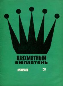 Шахматный бюллетень 1968 №02