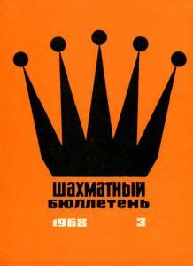 Шахматный бюллетень 1968 №03