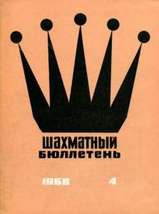 Шахматный бюллетень 1968 №04