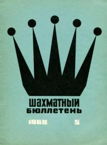 Шахматный бюллетень 1968 №05