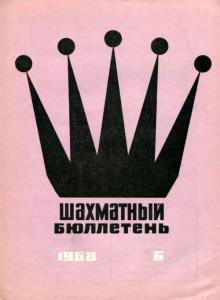 Шахматный бюллетень 1968 №06