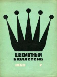 Шахматный бюллетень 1968 №07