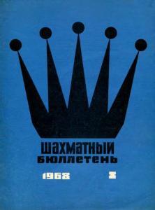 Шахматный бюллетень 1968 №08