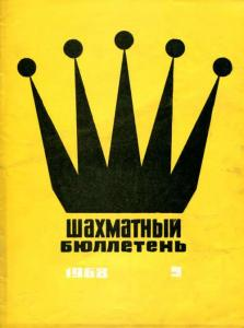 Шахматный бюллетень 1968 №09