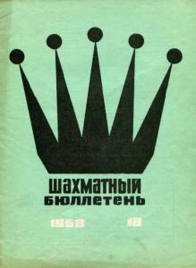 Шахматный бюллетень 1968 №10