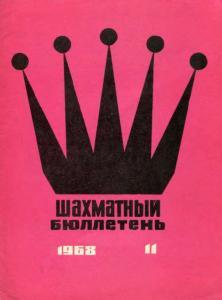 Шахматный бюллетень 1968 №11