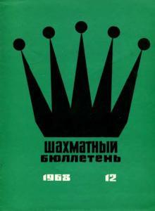 Шахматный бюллетень 1968 №12