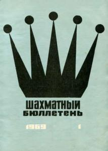 Шахматный бюллетень 1969 №01