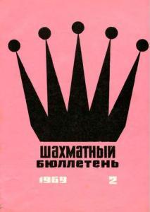 Шахматный бюллетень 1969 №02