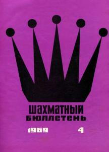 Шахматный бюллетень 1969 №04