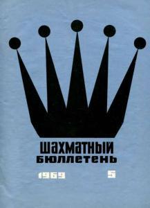 Шахматный бюллетень 1969 №05