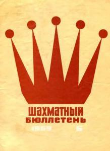 Шахматный бюллетень 1969 №06