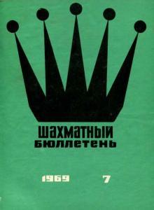 Шахматный бюллетень 1969 №07