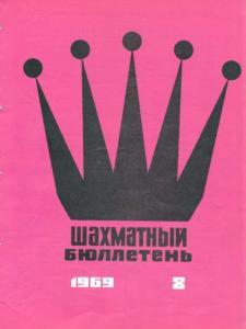 Шахматный бюллетень 1969 №08