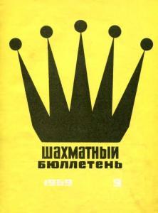Шахматный бюллетень 1969 №09