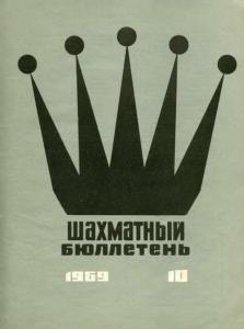 Шахматный бюллетень 1969 №10