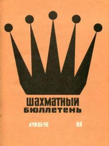 Шахматный бюллетень 1969 №11