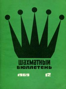 Шахматный бюллетень 1969 №12