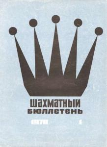 Шахматный бюллетень 1970 №01