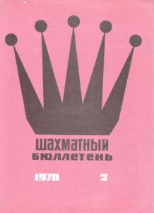 Шахматный бюллетень 1970 №02