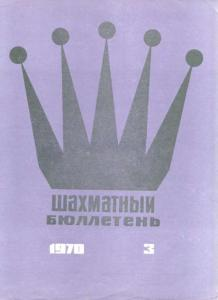 Шахматный бюллетень 1970 №03