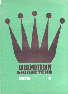 Шахматный бюллетень 1970 №04