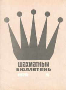 Шахматный бюллетень 1970 №05