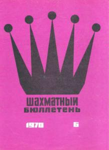 Шахматный бюллетень 1970 №06