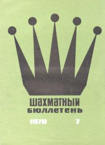 Шахматный бюллетень 1970 №07