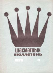 Шахматный бюллетень 1970 №08