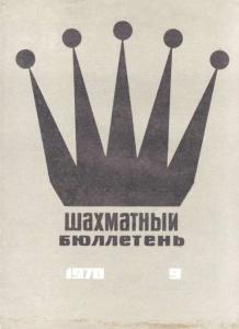 Шахматный бюллетень 1970 №09