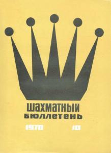 Шахматный бюллетень 1970 №10