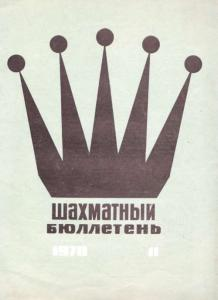 Шахматный бюллетень 1970 №11