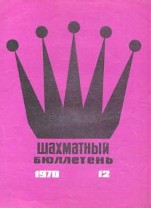 Шахматный бюллетень 1970 №12