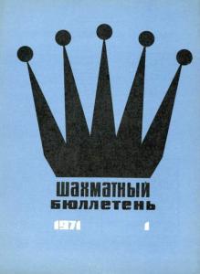 Шахматный бюллетень 1971 №01
