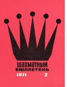Шахматный бюллетень 1971 №02