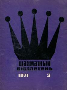 Шахматный бюллетень 1971 №03