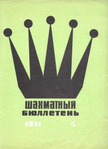 Шахматный бюллетень 1971 №04