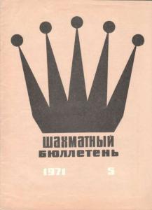 Шахматный бюллетень 1971 №05