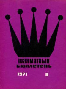 Шахматный бюллетень 1971 №06