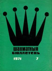 Шахматный бюллетень 1971 №07