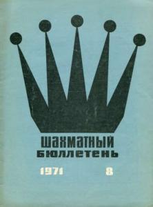 Шахматный бюллетень 1971 №08