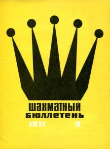 Шахматный бюллетень 1971 №09