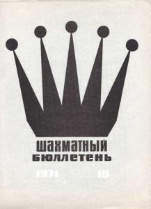 Шахматный бюллетень 1971 №10